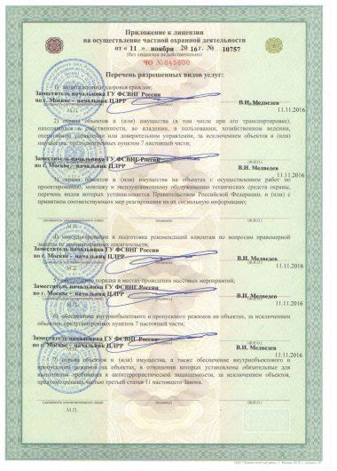лицензия на охранные услуги